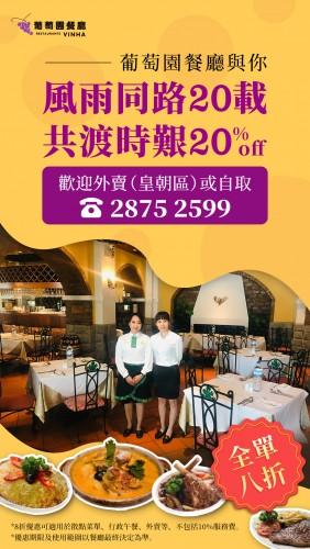 葡萄園餐廳與你風雨同路20載!共度時艱全單八折優惠!